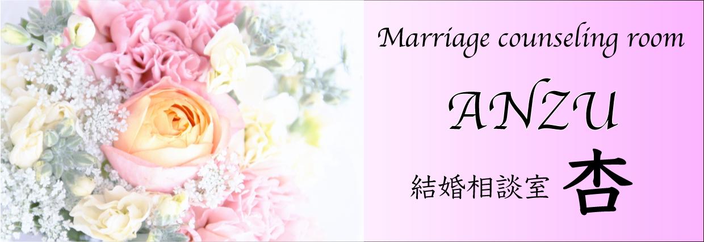 結婚相談室「杏」